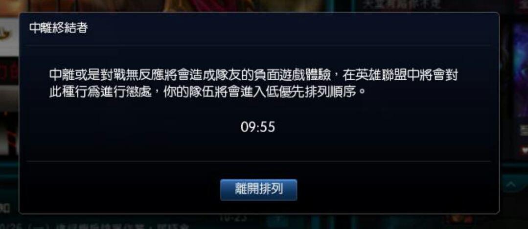 RIOT設計師:將提升跳GAME的處罰力度!鄉民:能分清處問題重心?