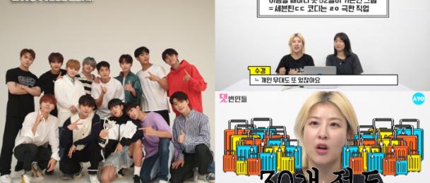 SVT造型師係極限職業?大爆開演唱會至少準備30個行李箱