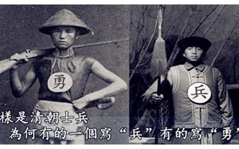 為何清朝士兵的衣服要分「兵」和「勇」?...原來差別待遇這麼大啊!