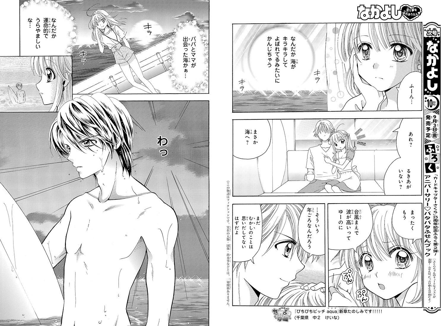 ▲▼真珠美人魚Aqua試閱(圖/取自《なかよし》官方網站)