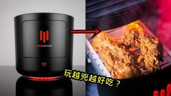 玩遊戲讓炸雞更美味!肯德基推「KFC烤箱電腦」 利用廢熱讓你吮指不停