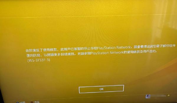 新買PS5變磚!BAN機災情頻傳 鄉民哀號:不能爽領大禮包了