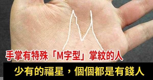 手掌有特殊「M字型」掌紋的人,少有的福星,有這種手相的真不多,個個都是有錢人!