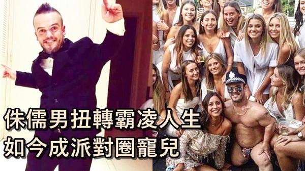 「身高127」扭轉霸凌人生!矮男受挫就狂操肌肉 如今成女性派對寵兒