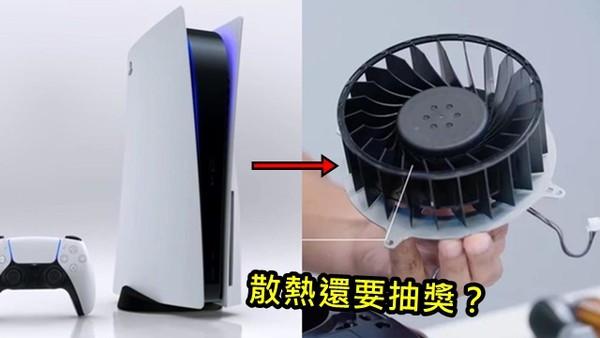 PS5大玩「風扇抽抽樂」?記憶體爆衝93度高溫挨批:冷卻設計乏力