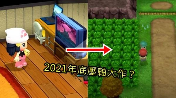 寶可夢《鑽石珍珠》重製大炎上 主角變冬瓜玩家全傻眼:比手機遊戲還慘