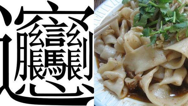 筆畫最多的中文字? 56畫「ㄅㄧㄤˊㄅㄧㄤˊ」居然是一碗麵
