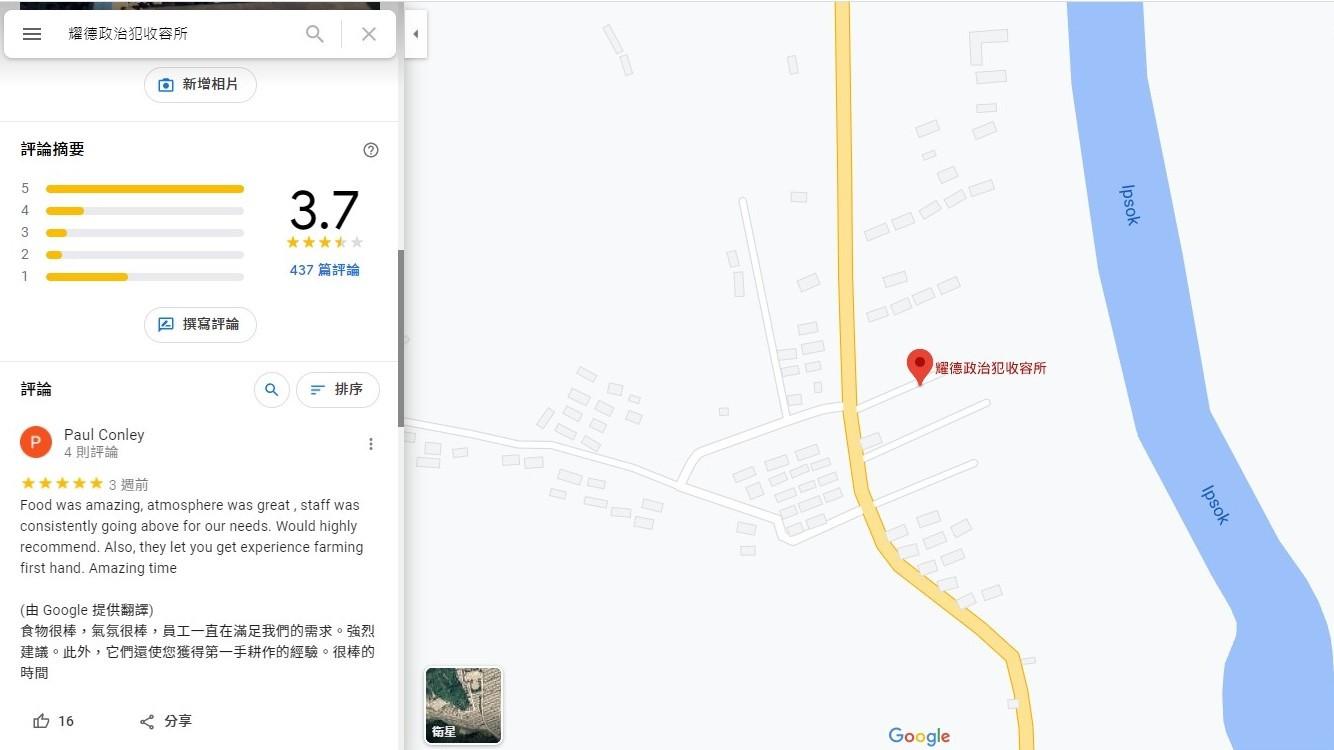 ▲▼北韓耀德集中營「Google評價3.7顆星」 等等那些給負評的還活著嗎XD(圖/翻攝自Google Maps)
