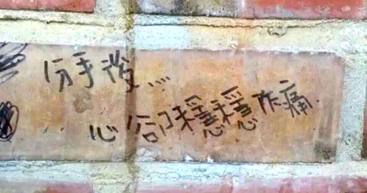 不會寫就別鬧啦! 8個「國文老師也氣到冒煙」的錯字集錦