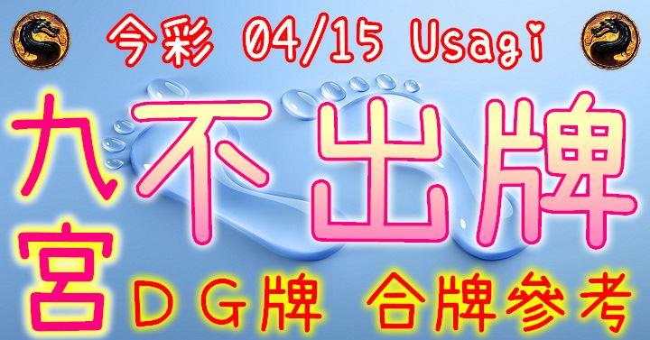 今彩539 2020/04/15 Usagi 九宮 精選低機號碼 供您參考