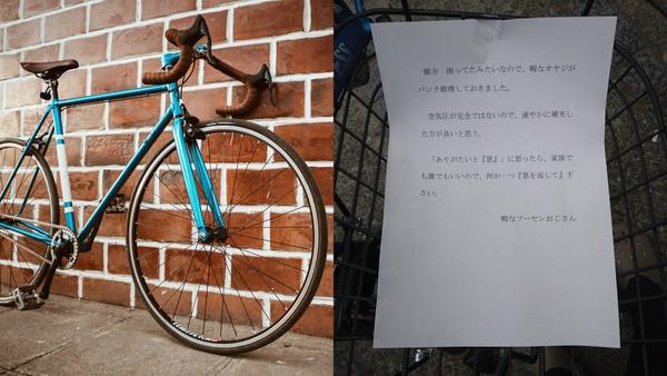 腳踏車爆胎借停公園!歐吉桑低調幫修 男大生感動發文:騙人的吧