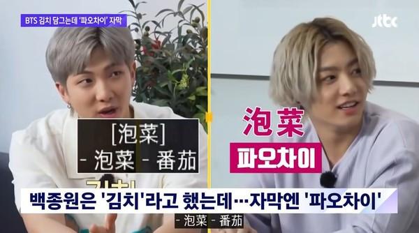 BTS節目中文字幕「泡菜」遭韓人抗議:請用2013年正式註冊譯名