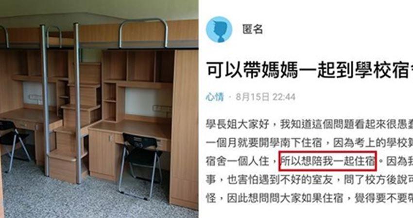 認真的? 媽寶準男大生進宿舍「想帶媽媽一起住」 自稱「戀母情結」網友愣:拜託不要!