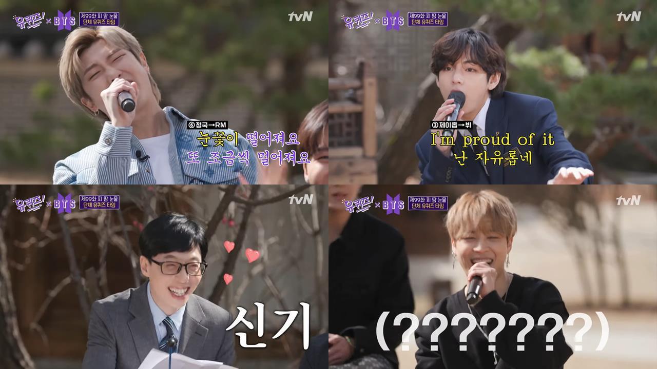 《劉Quiz》BTS 防彈少年團互換 part 熱唱,主持人&成員現場笑到快瘋掉XD