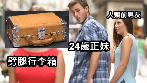 24歲正妹「愛上行李箱」狠甩男友嫁給它 坦承戀物癖:在五金行一見鍾情