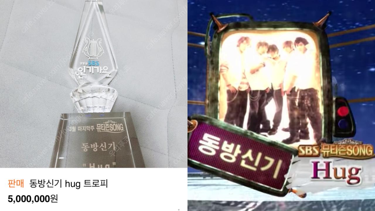 東方神起第一個冠軍獎杯驚現二手交易網站!開價五百萬韓幣,獲取途徑引猜測