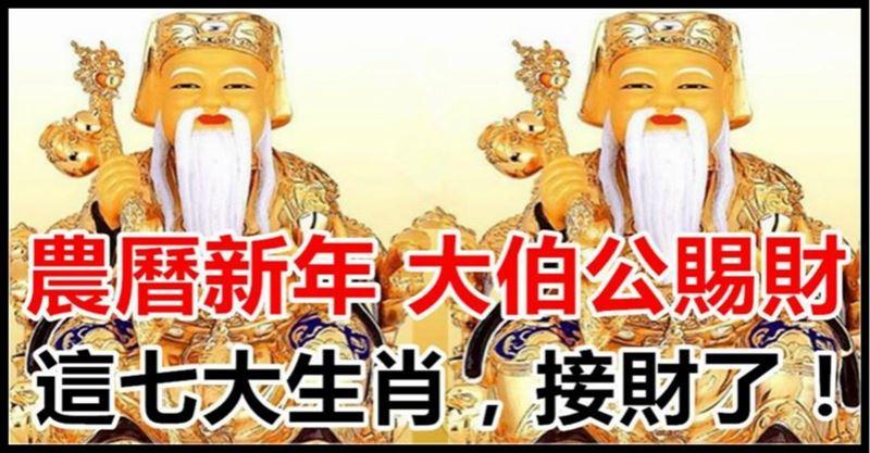 農曆新年將近,大伯公賜財,這七大生肖接財了