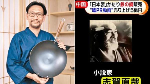 「大陸人假扮日本貴族」賣鐵鍋賺破億!日媒放大業者的祖先照片:盜圖亂P的