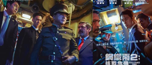 億萬票房大導新作《鋼鐵雨2:核戰危機》和平會談變宣戰