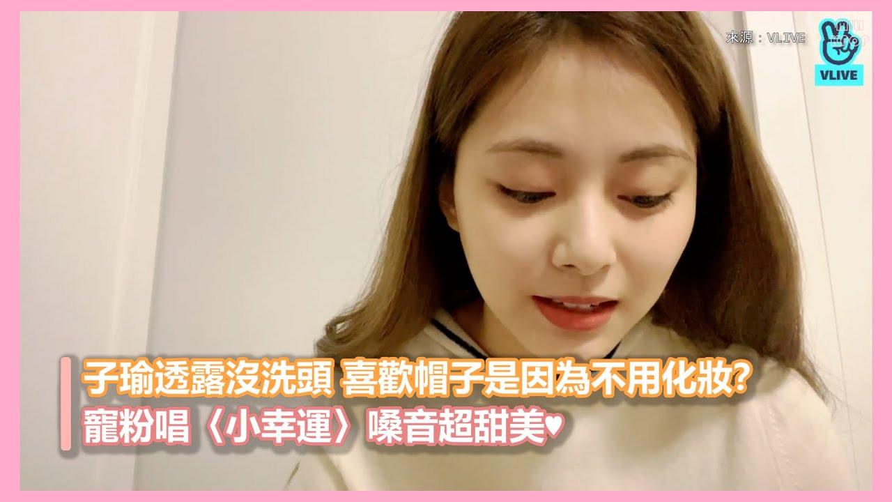 TWICE子瑜直播超寵粉甜唱《小幸運》、《黑色故事》