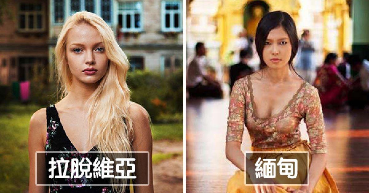 走遍世界拍下37位美女 攝影師證明「只懂欣賞一種美太可惜」