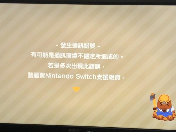 Switch遊戲連線「斷線真相」曝光 玩家見伺服器來源嚇傻:馬鈴薯做的?