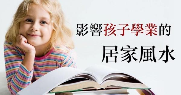風水禁忌|影響孩子學業的居家風水