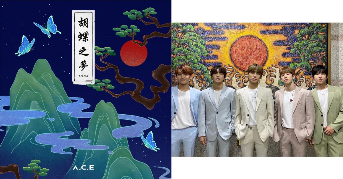 9月即將回歸!A.C.E將發行最新迷你四輯《胡蝶之夢》,宣傳行程表居然暗藏小彩蛋?