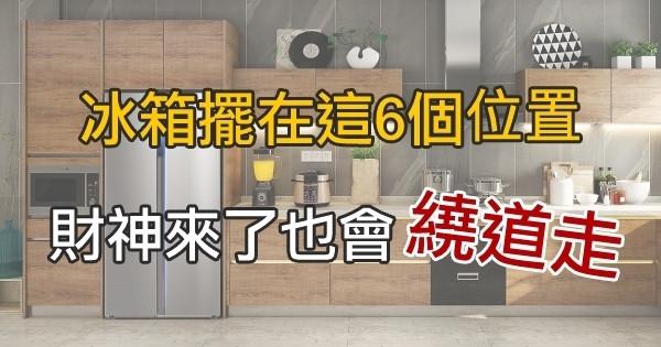 冰箱擺在此「6個地方」,財神來了也會繞道走,有錢人一看就明白!