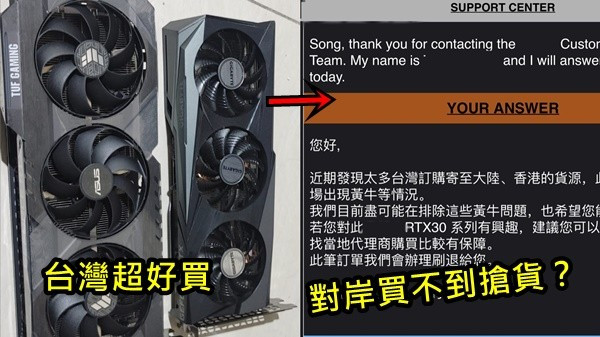 台灣猛抓「顯卡黃牛」掃貨寄大陸 對岸玩家崩潰:怎可能這麼便宜又有貨?